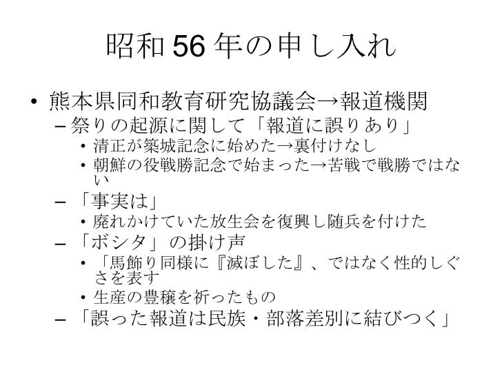 昭和56年の申し入れ <ul><li>熊本県同和教育研究協議会->報道機関 </li></ul><ul><ul><li>祭りの起源に関して「報道に誤りあり」 </li></ul></ul><ul><ul><ul><li>清正が築城記念に始めた-...