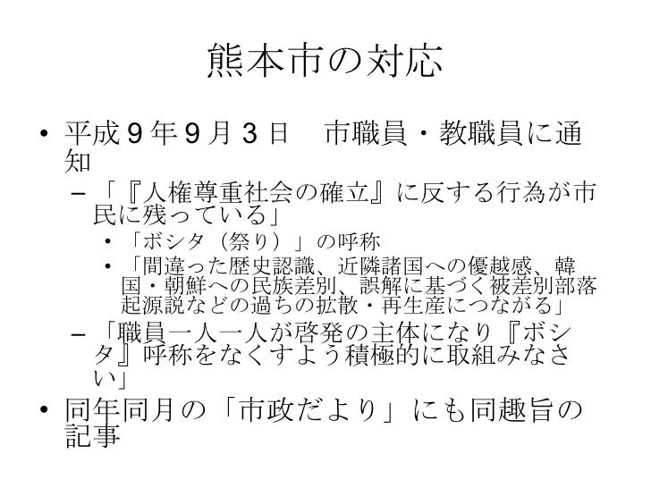 熊本市の対応 <ul><li>平成9年9月3日 市職員・教職員に通知 </li></ul><ul><ul><li>「『人権尊重社会の確立』に反する行為が市民に残っている」 </li></ul></ul><ul><ul><ul><li>「ボシタ(...