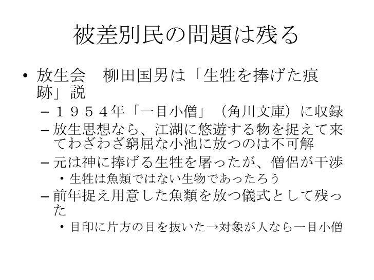 被差別民の問題は残る <ul><li>放生会 柳田国男は「生牲を捧げた痕跡」説 </li></ul><ul><ul><li>1954年「一目小僧」(角川文庫)に収録 </li></ul></ul><ul><ul><li>放生思想なら、江湖に悠遊...