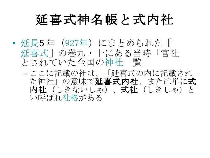 延喜式神名帳と式内社 <ul><li>延長 5年( 927年 )にまとめられた『 延喜式 』の巻九・十にある当時「官社」とされていた全国の 神社 一覧 </li></ul><ul><ul><li>ここに記載の社は、「延喜式の内に記載された神社」...