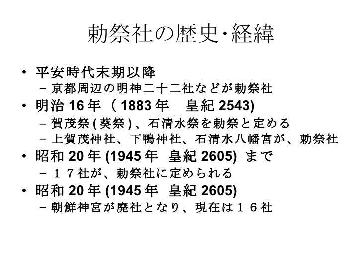 勅祭社の歴史・経緯 <ul><li>平安時代末期以降 </li></ul><ul><ul><li>京都周辺の明神二十二社などが勅祭社 </li></ul></ul><ul><li>明治 16 年( 1883 年 皇紀 2543) </li></...