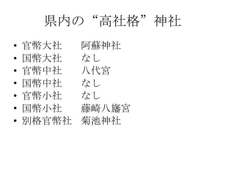 """県内の""""高社格""""神社 <ul><li>官幣大社 阿蘇神社 </li></ul><ul><li>国幣大社 なし </li></ul><ul><li>官幣中社 八代宮 </li></ul><ul><li>国幣中社 なし </li></ul><ul>..."""