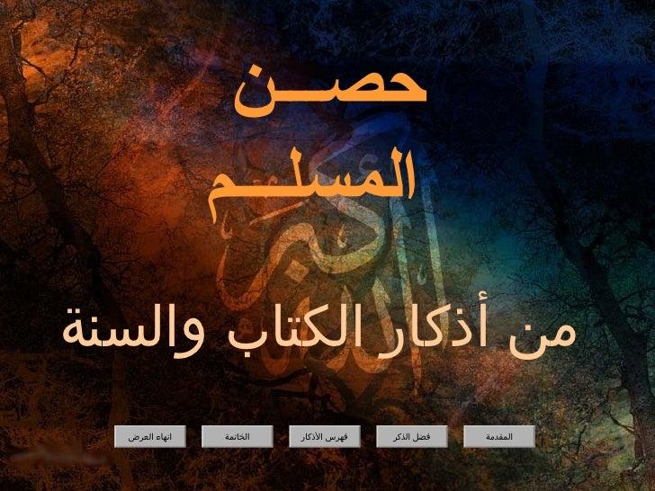 حصــ ـ ن المسلـــم   من أذكار الكتاب والسنة   المقدمة فضل الذكر فهرس الأذكار انهاء العرض الخاتمة