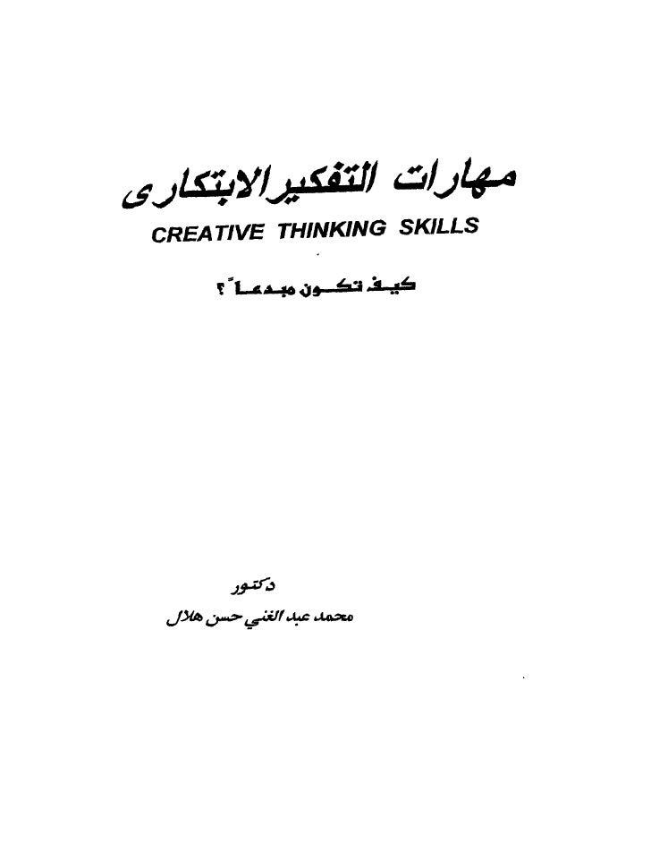 مهارات التفكير الإبتكاري  كيف تكون مبدعا؟