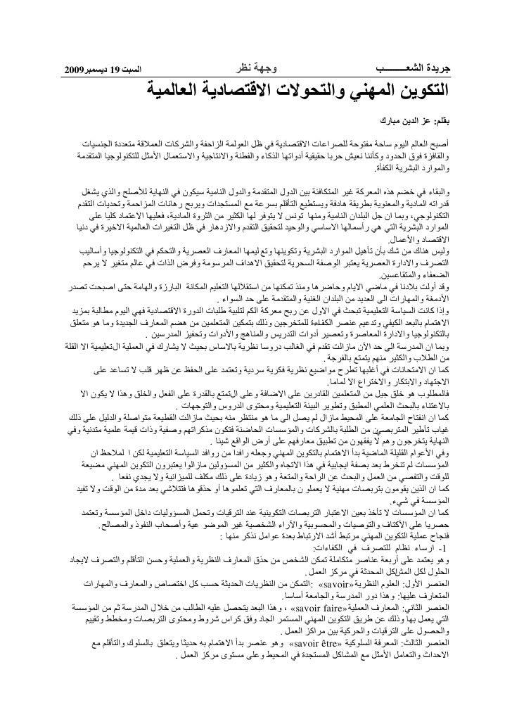 السبج 91 ديسمبر9002                                   وجهت نظر                                     جريدة الشعــــــــ...