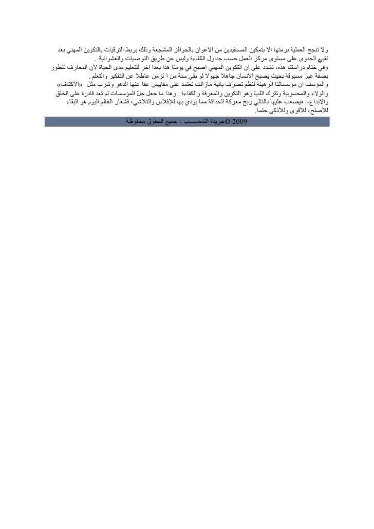 التكوين المهني والتحولات الاقتصادية العالمية بقلم عزالدين مبارك Slide 3
