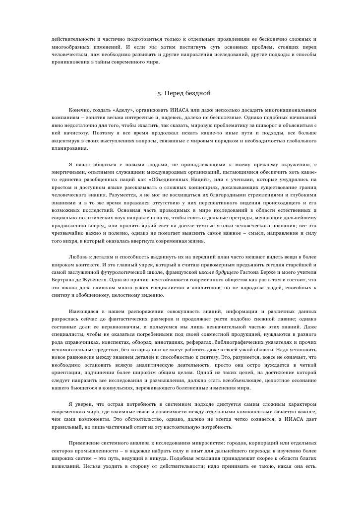 аурелио печчеи