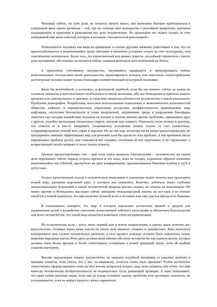 аурелио печчеи Slide 2