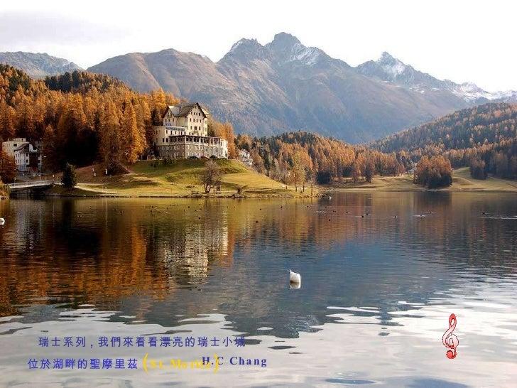 瑞士系列 , 我們來看看漂亮的瑞士小城 H.C Chang   位於湖畔的聖摩里茲 ( St.Moritz )