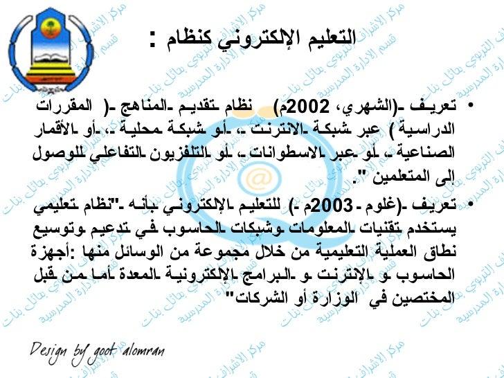 التعليم الإلكتروني كنظام   : <ul><li>تعريف  ( الشهري، 2002 م )  نظام تقديم المناهج  (  المقررات الدراسية )  عبر شبكة الانت...