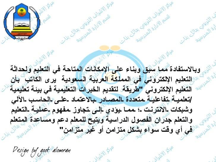 <ul><li>وبالاستفادة مما سبق وبناء على الإمكانات المتاحة في التعليم ولحداثة التعليم الإلكتروني في المملكة العربية السعودية ...