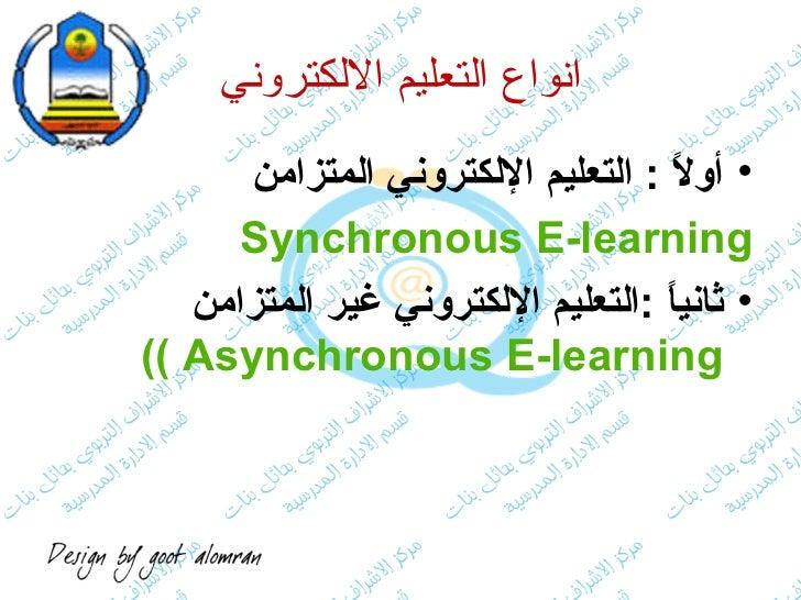 انواع التعليم الالكتروني <ul><li>أولاً  :  التعليم الإلكتروني المتزامن </li></ul><ul><li>Synchronous E-learning </li></ul>...