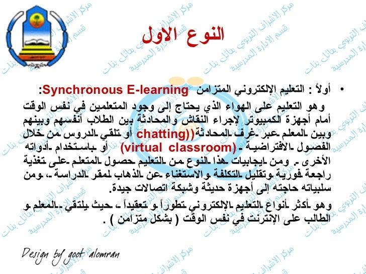 النوع الاول <ul><li>أولاً  :  التعليم الإلكتروني المتزامن  Synchronous E-learning : </li></ul><ul><li>وهو التعليم على الهو...