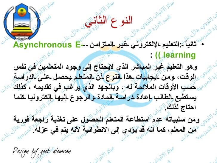 النوع الثاني <ul><li>ثانياً  : التعليم الإلكتروني غير المتزامن  Asynchronous E-learning ) )  : </li></ul><ul><li>وهو التعل...