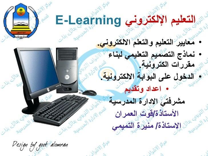 التعليم الإلكتروني  E-Learning <ul><li>معايير التعليم والتعلم الالكتروني . </li></ul><ul><li>نماذج التصميم التعليمي لبناء ...