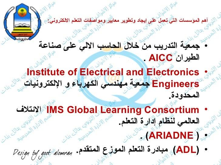 أهم المؤسسات التي تعمل على إيجاد وتطوير معايير ومواصفات التعلم الالكتروني : <ul><li>جمعية التدريب من خلال الحاسب الالي على...