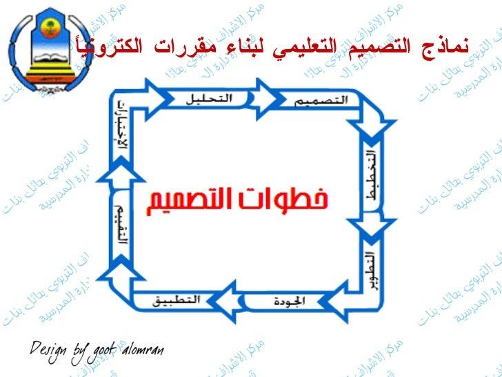 نماذج التصميم التعليمي لبناء مقررات الكترونياً
