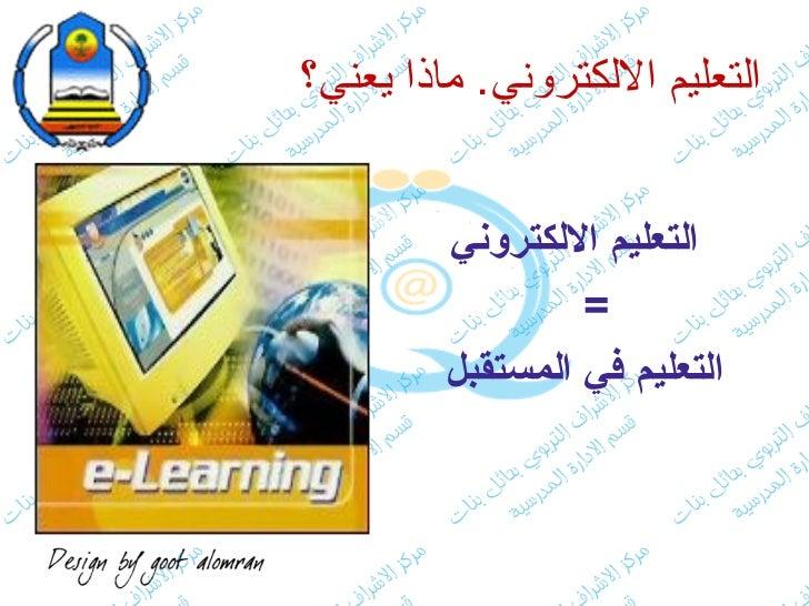 التعليم الالكتروني .  ماذا يعني؟ <ul><li>التعليم الالكتروني </li></ul><ul><li>=  </li></ul><ul><li>التعليم في المستقبل </l...
