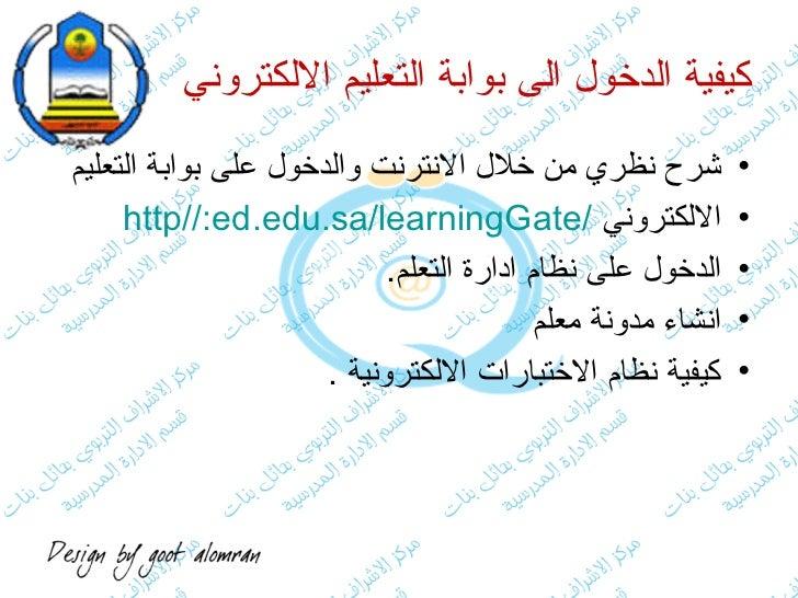 كيفية الدخول الى بوابة التعليم الالكتروني <ul><li>شرح نظري من خلال الانترنت والدخول على بوابة التعليم  </li></ul><ul><li>ا...