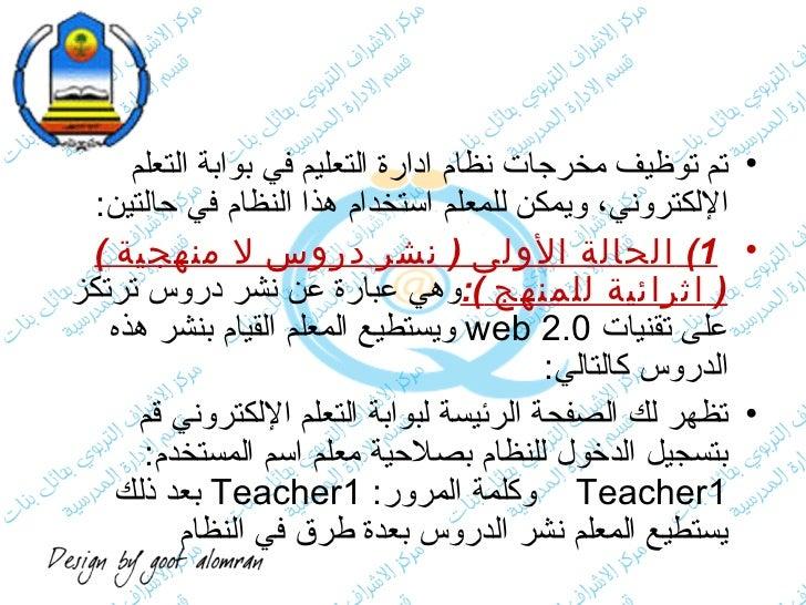 <ul><li>تم توظيف مخرجات نظام ادارة التعليم في بوابة التعلم الإلكتروني، ويمكن للمعلم استخدام هذا النظام في حالتين : </li></...