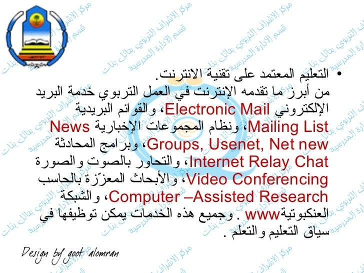 <ul><li>التعليم المعتمد على تقنية الانترنت . من أبرز ما تقدمه الإنترنت في العمل التربوي خدمة البريد الإلكتروني  Electronic...