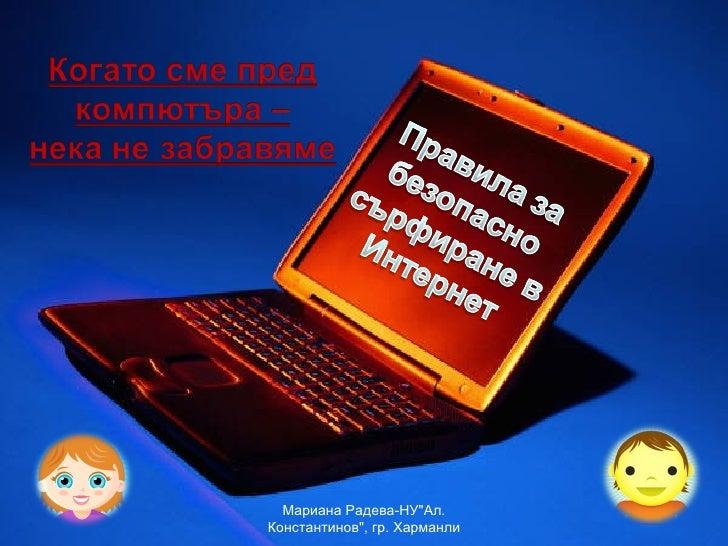 "Мариана Радева-НУ""Ал. Константинов"", гр. Харманли"