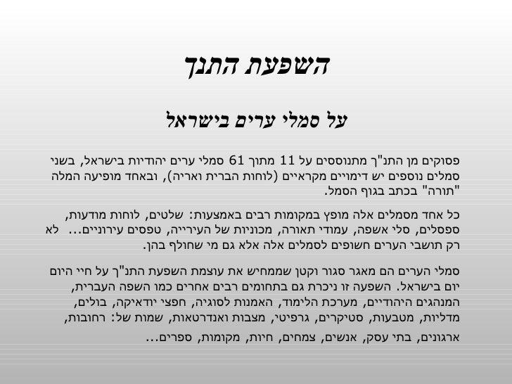 """השפעת התנך על סמלי ערים בישראל פסוקים מן התנ """" ך מתנוססים על  11  מתוך  61  סמלי ערים יהודיות בישראל ,  בשני סמלים נו..."""