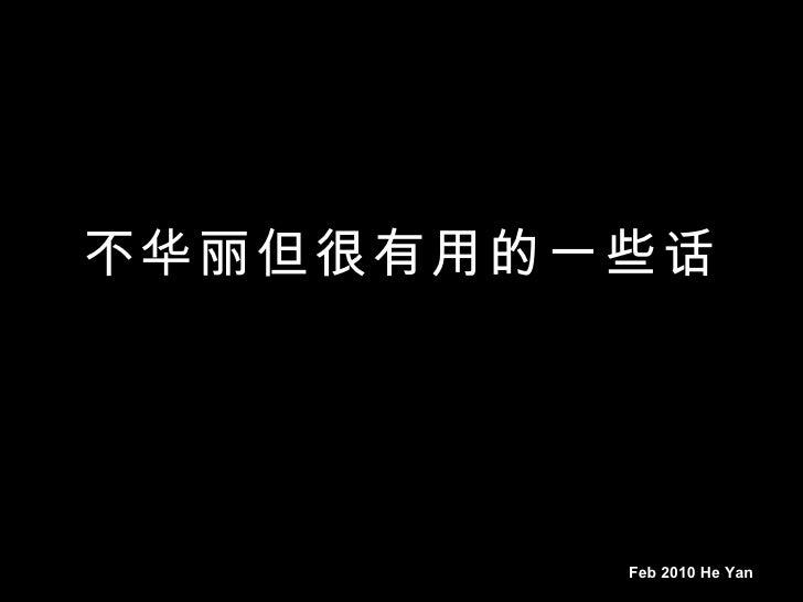 不华丽但很有用的一些话 Feb 2010 He Yan