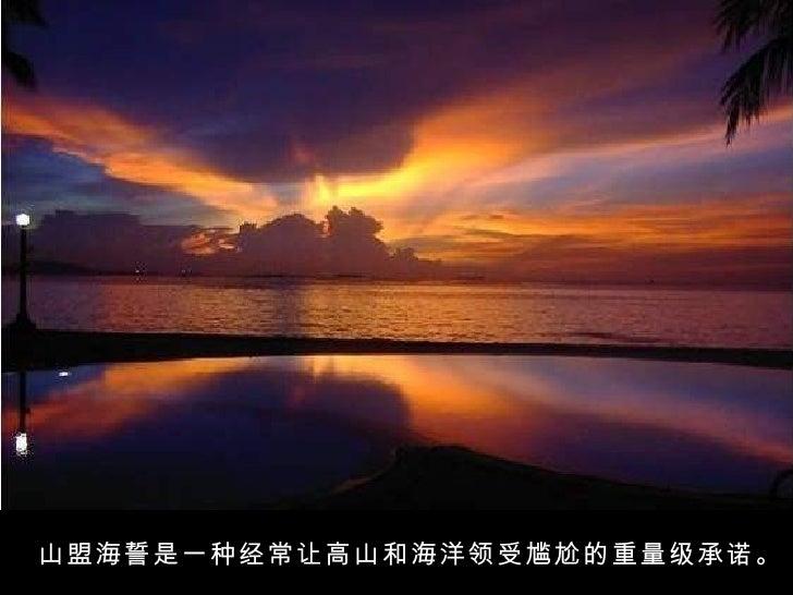 山盟海誓是一种经常让高山和海洋领受尴尬的重量级承诺。