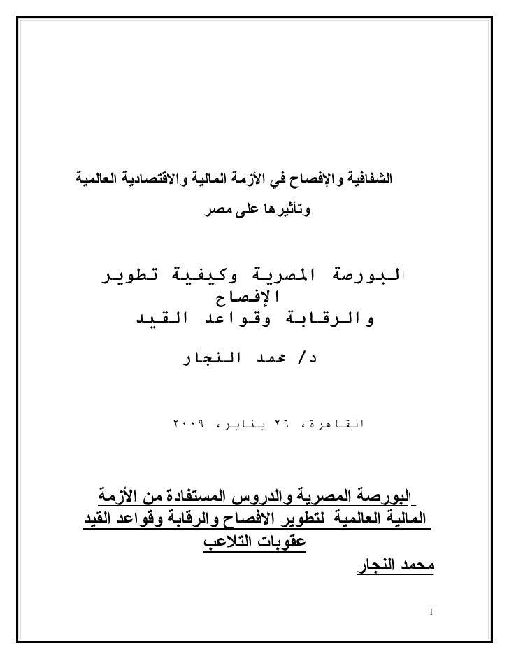 الشفافية والفصاح في الزمة المالية والقتصادية العالمية                      وتأثيرها على مصر       البورصة الصرية وكيف...