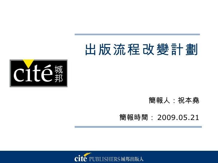 出版流程改變計劃 簡報人:祝本堯 簡報時間: 2009.05.21