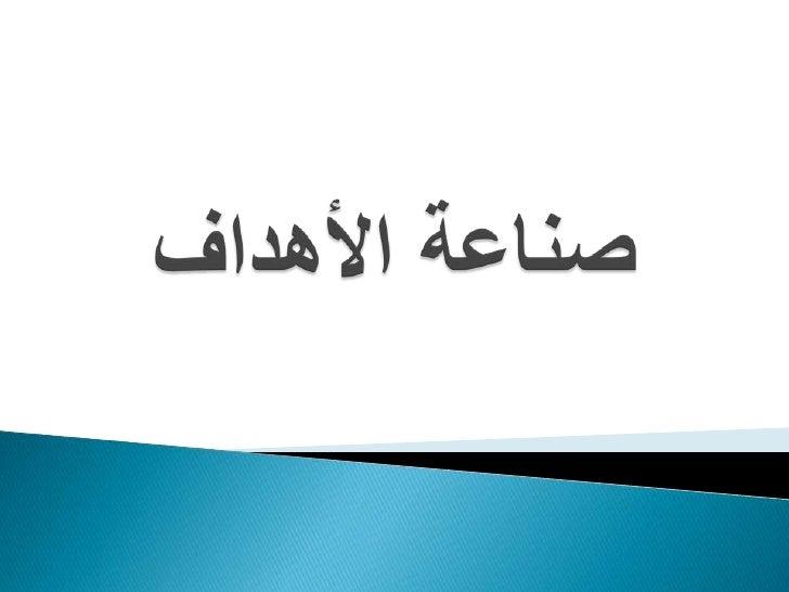 صناعة الأهداف <br />عبد الواحد محمد الزبيدي<br />( مدرب معتمد في التنمية البشرية ) <br />