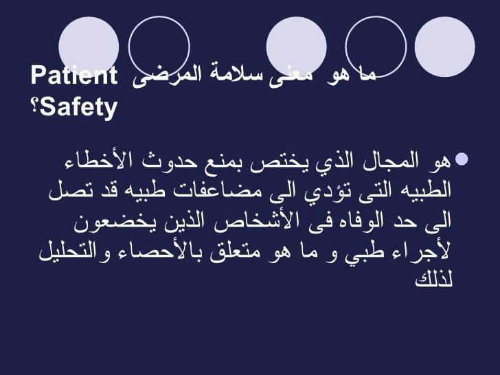 سلامة المرضى Slide 3