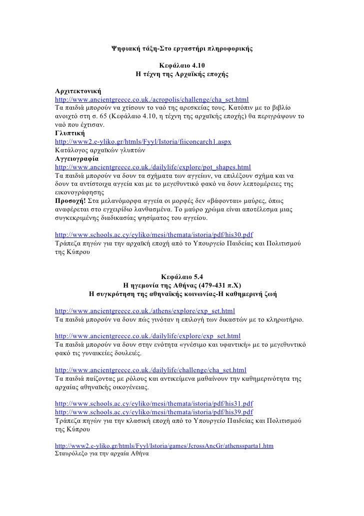 Ψηφιακή τάξη-Στο εργαστήρι πληροφορικής                                     Κεφάλαιο 4.10                             Η τέ...