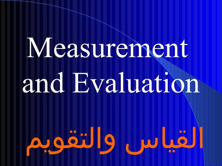القياس والتقويم  Measurement  and Evaluation