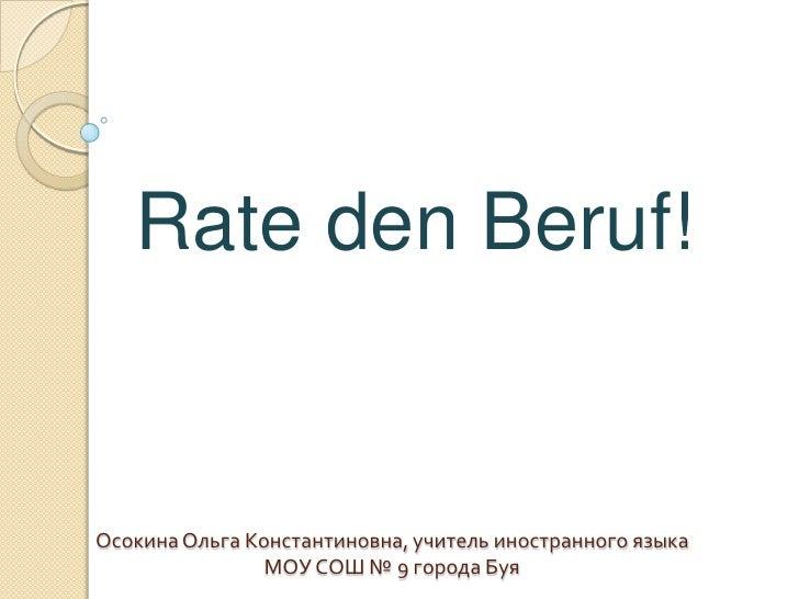Rate den Beruf!   Осокина Ольга Константиновна, учитель иностранного языка                 МОУ СОШ № 9 города Буя