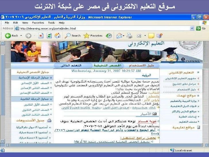 مــوقع التعليم الالكترونى فى مصر  على شبكة الانترنت