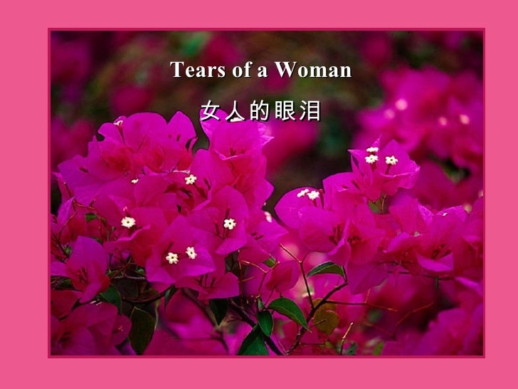 Tears of a Woman 女人的眼泪