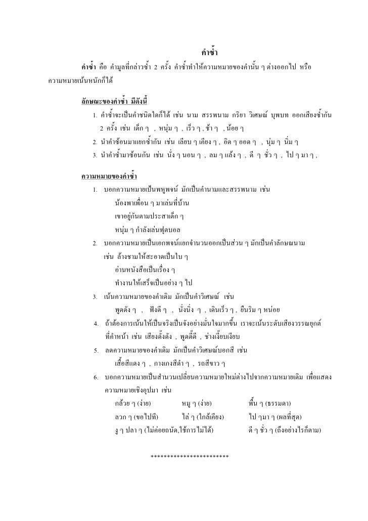 ความรู้เรื่องคำซ้อน Slide 2