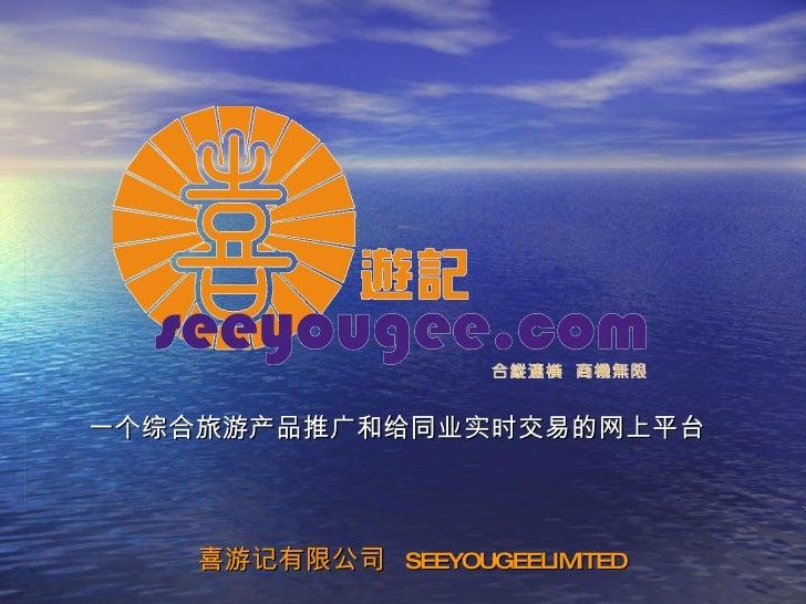 喜游记有限公司   SEEYOUGEELIMITED   一个综合旅游产品推广和给同业实时交易的网上平台