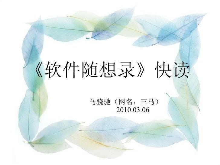 《软件随想录》快读 马骁驰(网名:三马)  2010.03.06