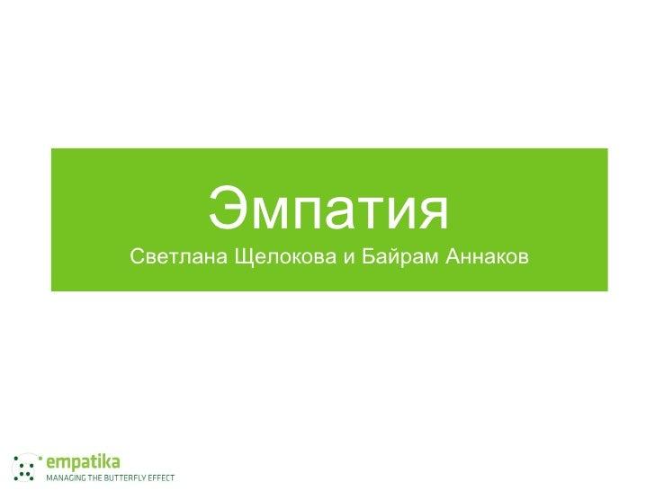Эмпатия Светлана Щелокова и Байрам Аннаков