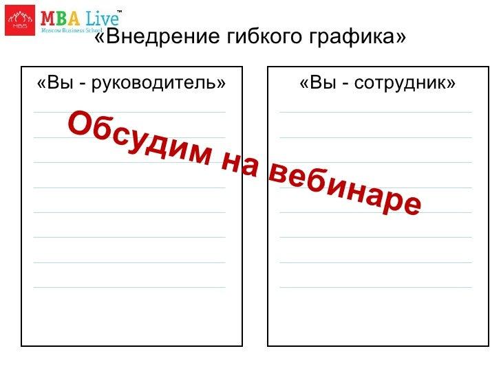 «Внедрение гибкого графика» <ul><li>«Вы - руководитель» </li></ul><ul><li>«Вы - сотрудник» </li></ul>Обсудим на вебинаре
