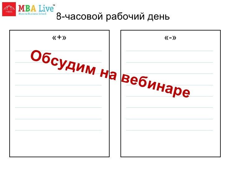 8-часовой рабочий день <ul><li>«+» </li></ul><ul><li>«-» </li></ul>Обсудим на вебинаре