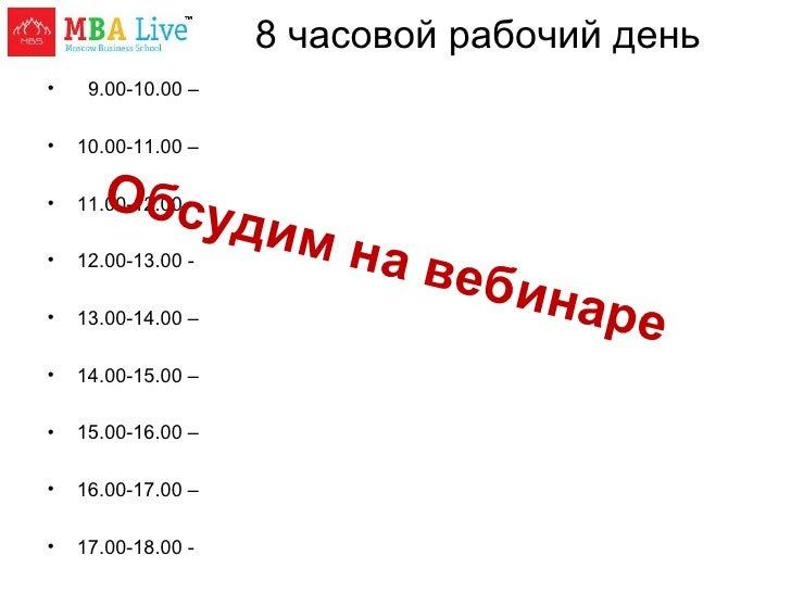 <ul><li>9.00-10.00 – </li></ul><ul><li>10.00-11.00 – </li></ul><ul><li>11.00-12.00 – </li></ul><ul><li>12.00-13.00 - </li>...