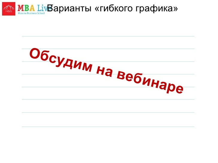 Варианты «гибкого графика» Обсудим на вебинаре