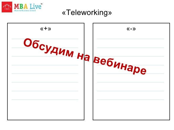 « Teleworking » <ul><li>«+» </li></ul><ul><li>«-» </li></ul>Обсудим на вебинаре
