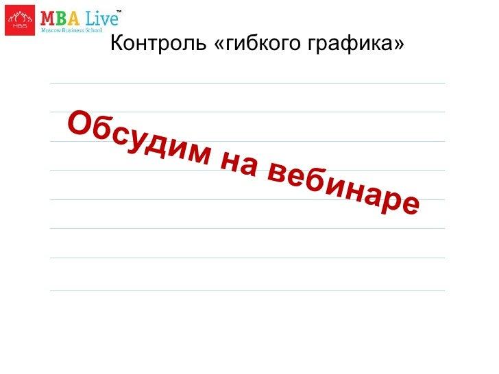 Контроль «гибкого графика» Обсудим на вебинаре