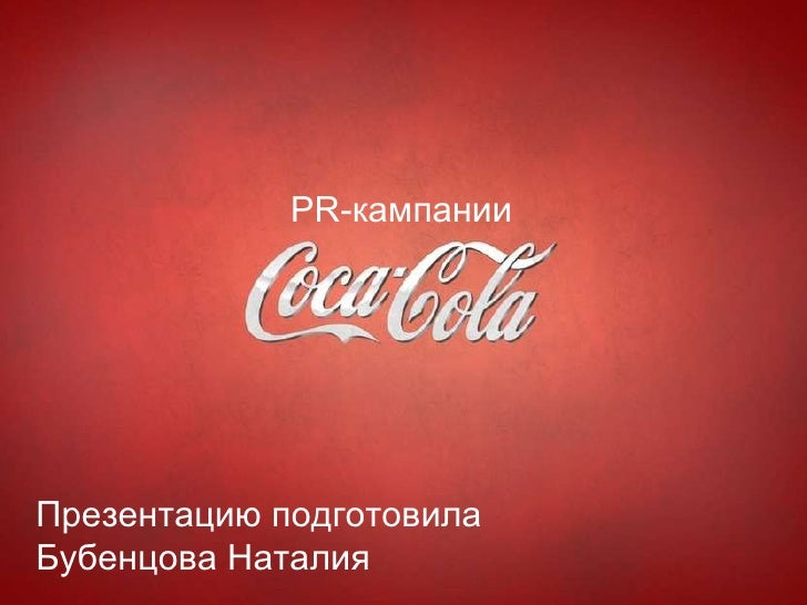 Презентацию подготовила  Бубенцова Наталия PR- кампании