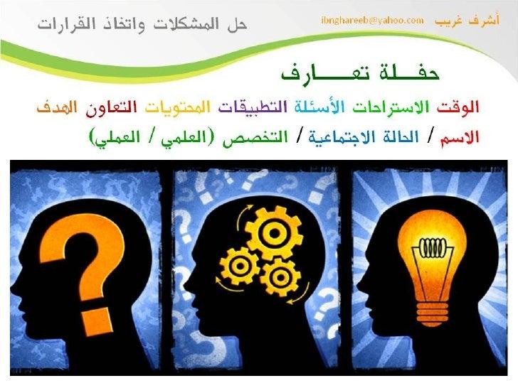 عرض حل المشكلات واتخاذ القرارات Slide 2